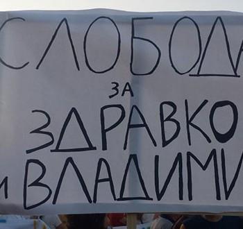 Oslobodite Zdravka i Vladimira